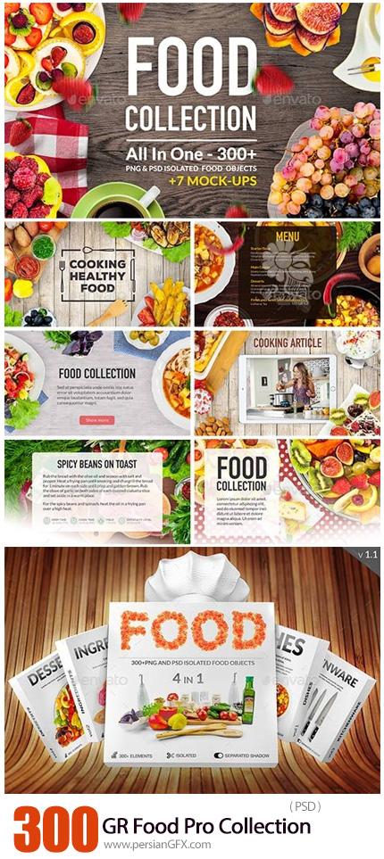 دانلود بیش از 300 موکاپ لایه باز مواد غذایی، غذا، ظروف آشپزخانه و ... از گرافیک ریور - GraphicRiver Food Pro Collection 300 Mockup And Hero Images