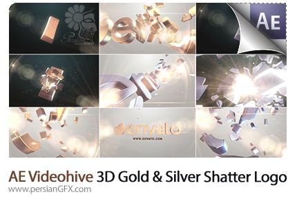 دانلود پروژه آماده افترافکت نمایش لوگوی طلایی و سیلور با افکت سه بعدی شکستن به همراه آموزش ویدئویی از ویدئوهایو - Videohive 3D Gold And Silver Shatter Logo AE Temp