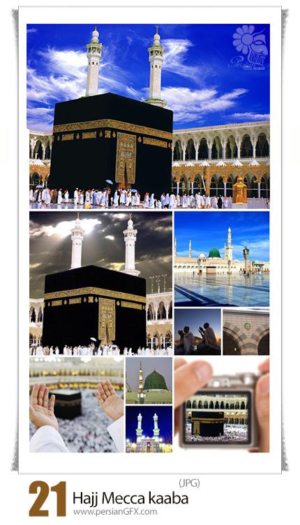 دانلود تصاویر با کیفیت مکه، حج، کعبه و مسجد الحرام - Hajj Mecca Kaaba