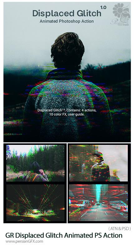 دانلود اکشن فتوشاپ ایجاد افکت متحرک نویز بر روی تصاویر از گرافیک ریور - GraphicRiver Displaced Glitch Animated Photoshop Action