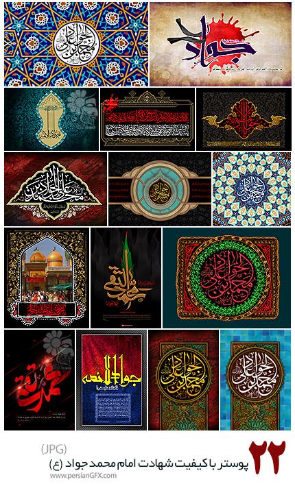 دانلود 22 پوستر با کیفیت شهادت امام محمد جواد علیه السلام