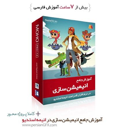 آموزش قدم به قدم انیمیشن سازی و کارتون سازی در نرم افزار قدرتمند انیمه استدیو 12 - Moho Anime Studio