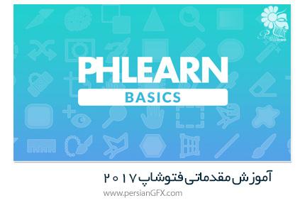 دانلود آموزش مقدماتی فتوشاپ 2017 از Phlearn - Phlearn Photoshop Basics
