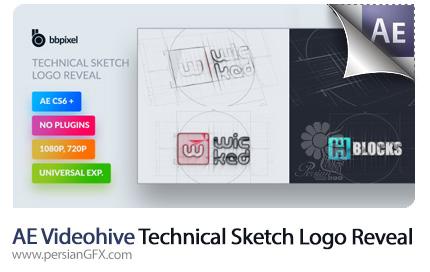 دانلود پروژه آماده افترافکت نمایش لوگو با افکت طرح اولیه فنی از ویدئوهایو - Videohive Technical Sketch Logo Reveal After Effects Templates