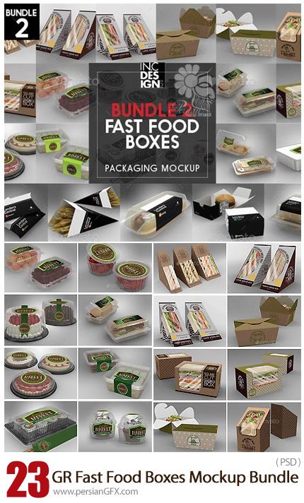 دانلود 23 موکاپ لایه باز ظروف یکبارمصرف فست فود، کیک، بستنی و میوه از گرافیک ریور - GraphicRiver Fast Food Boxes Mockup Bundle