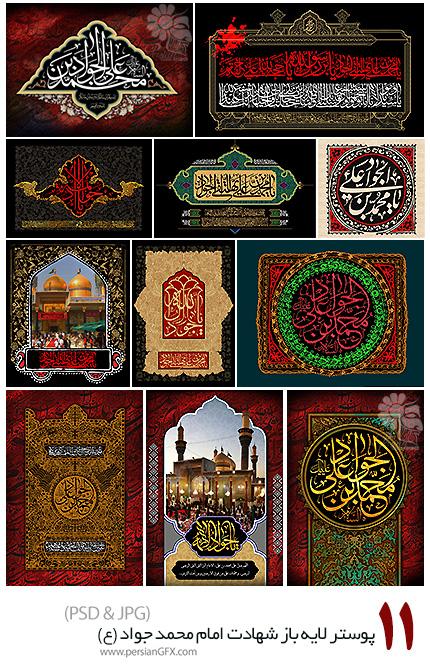 دانلود 11 پوستر و بنر پشت سن لایه باز شهادت امام محمد جواد علیه السلام