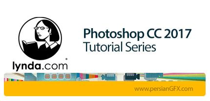 دانلود دوره های آموزش های فتوشاپ سی سی 2017 از لیندا - Lynda Photoshop CC 2017 Tutorial Series