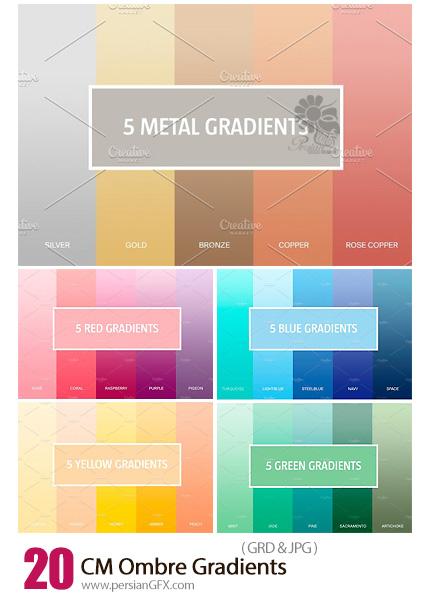 دانلود 20 گرادینت فتوشاپ زرد، قرمز، سبز و آبی برای طراحی - CM Ombre Gradients