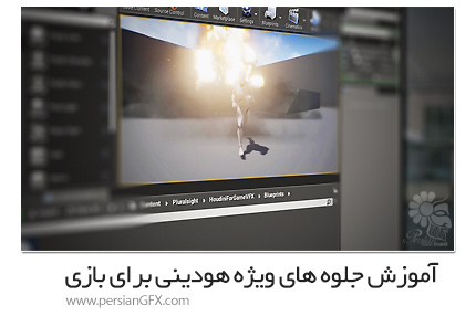 دانلود آموزش جلوه های ویژه هودینی برای ساخت بازی از Pluralsight - Pluralsight Houdini VFX For Games