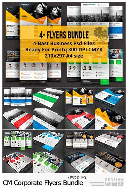 دانلود 4 قالب لایه باز فلایر های تجاری متنوع - CM Corporate Flyers Bundle