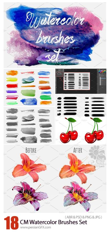 دانلود براش فتوشاپ عناصر آبرنگی متنوع برای طراحی - CM Watercolor Brushes Set
