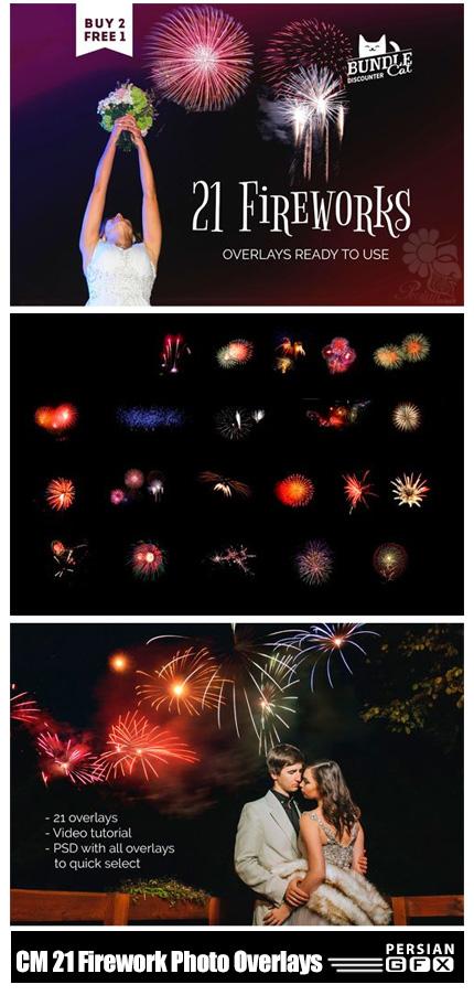 دانلود 21 تصویر کلیپ آرت آتش بازی با کیفیت بالا - CM 21 Firework Photo Overlays