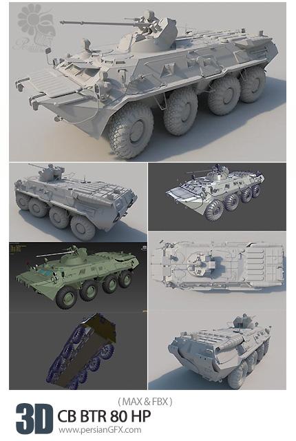 دانلود مدل های آماده سه بعدی تانک جنگی - CB BTR 80 HP