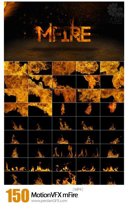 دانلود 150 افکت ویدئویی شعله های آتش از MotionVFX - MotionVFX mFire