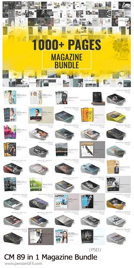 دانلود 89 قالب لایه باز مجلات هنری، تبلیغاتی و تجاری متنوع - CM 89 in 1 Magazine Bundle