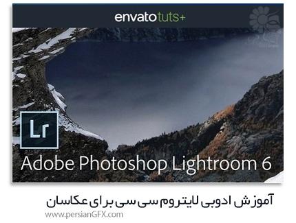 دانلود آموزش ادوبی لایتروم سی سی برای عکاسان از تاتس پلاس - Tutsplus Adobe Lightroom CC For Photographers Course