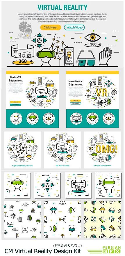 دانلود کیت طراحی واقعیت مجازی و فناوری - CM Virtual Reality Design Kit