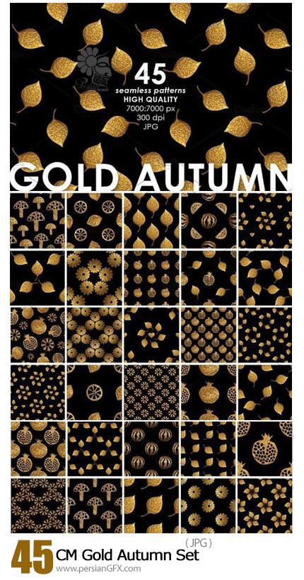 دانلود 45 تکسچر پاییزی با طرح های طلایی - CM Gold Autumn Set
