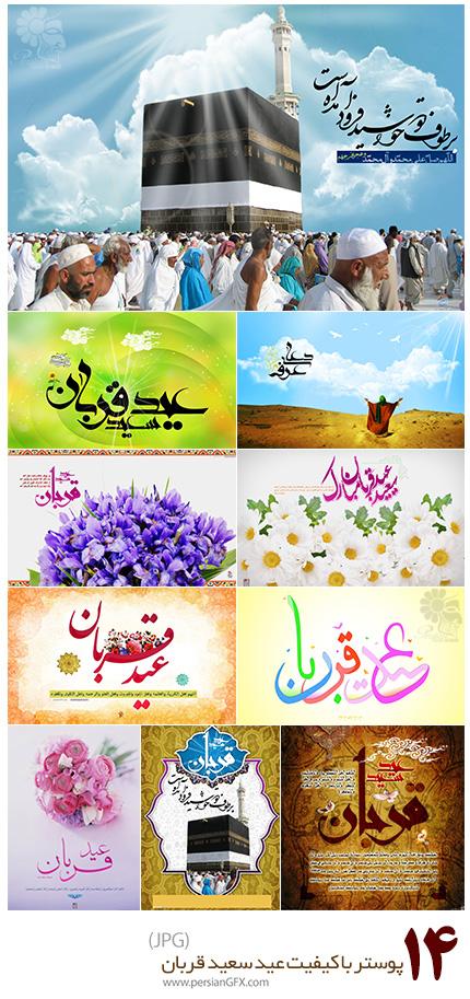 دانلود 14 پوستر با کیفیت عید سعید قربان