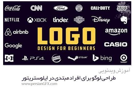 آموزش طراحی لوگو برای افراد مبتدی در ایلوستریتور از Skillshare - Skillshare Logo Design For Beginners