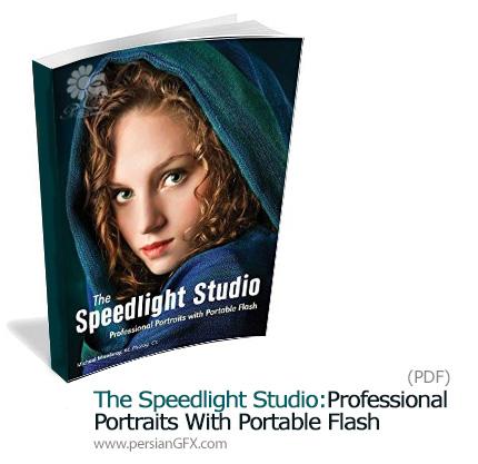 دانلود کتاب الکترونیکی آموزش عکاسی و نورپردازی پرتره با نورهای فلاش پرتابل - The Speedlight Studio: Professional Portraits With Portable Flash