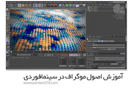 دانلود آموزش اصول موگراف در سینمافوردی از Pluralsight - Pluralsight Cinema 4D Mograph Fundamentals