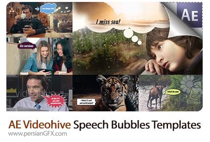 دانلود پروژه آماده افترافکت ایجاد حباب گفتگو بر روی ویدئو به همراه آموزش ویدئویی از ویدئوهایو - Videohive Speech Bubbles After Effects Templates