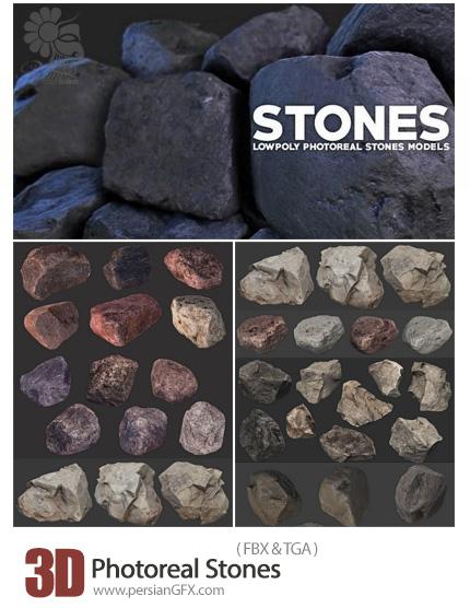 دانلود مدل های آماده سه بعدی سنگ های متنوع - Photoreal Stones 3D