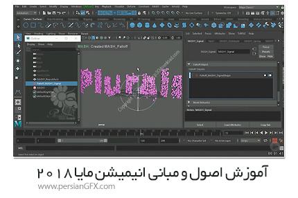 آموزش اصول و مبانی انیمیشن مایا 2018 از pluralsight - pluralsight maya 2018 animation fundamentals