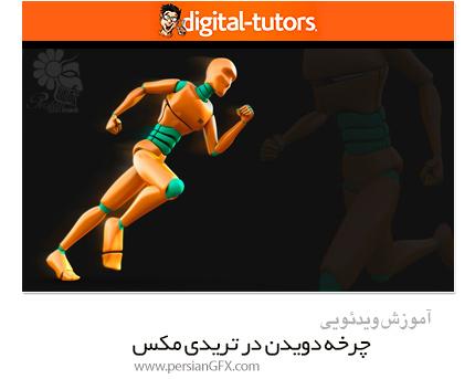 دانلود آموزش چرخه دویدن در تریدی مکس از دیجیتال تتور - DigitalTutors Creating Run Cycles In 3dsMax