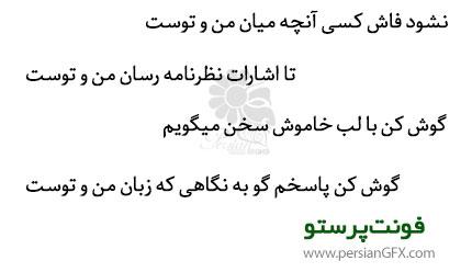 دانلود فونت فارسی، عربی و لاتین پرستو - Parastoo Font