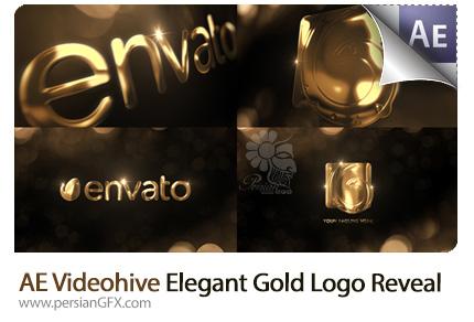 دانلود پروژه آماده افترافکت نمایش لوگو با افکت طلایی از ویدئوهایو - Videohive Elegant Gold Logo Reveal After Effects Templates