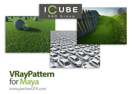 دانلود پلاگین ساخت عناصر هندسی تکرار شونده در مایا - VRayPattern v2.043 for Maya 2015-2017