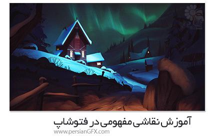 دانلود آموزش مفهومی در فتوشاپ از FlippedNormals Concept Painting In Photoshop
