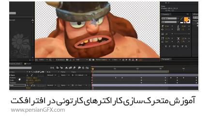 دانلود آموزش متحرک سازی کاراکترهای کارتونی در افترافکت از Gumroad - Gumroad Animate Character With After Effects