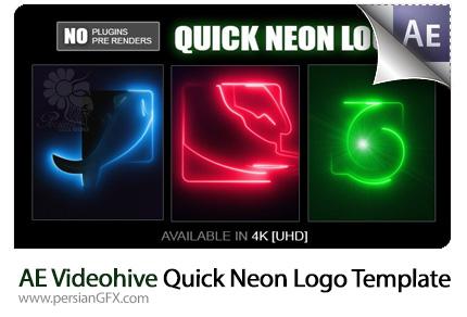 دانلود پروژه آماده افترافکت نمایش لوگو با افکت نور ئنون رنگی از ویدئوهایو - Videohive Quick Neon Logo After Effects Templates