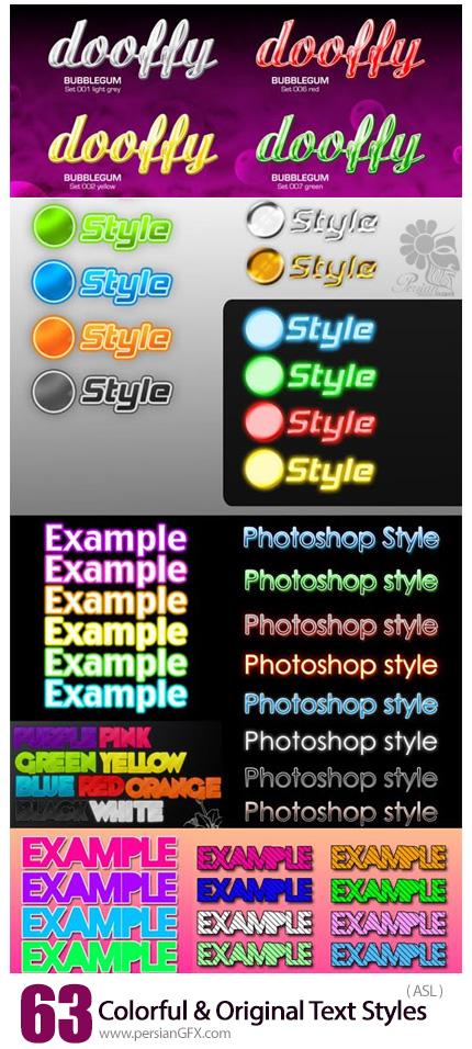 دانلود مجموعه استایل فتوشاپ با 63 افکت متنوع متن - 63 Colorful And Original Text Styles For Photoshop Style