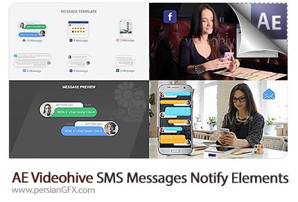 دانلود پروژه آماده افترافکت نمایش پیام های چت و پیامک از ویدئوهایو - Videohive SMS Messages Chat Notify Elements After Effects Templates