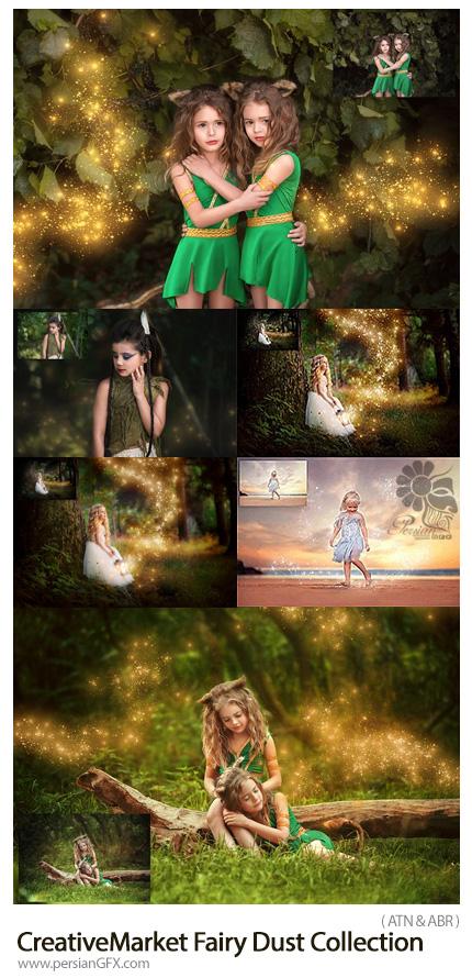 دانلود اکشن فتوشاپ ایجاد افکت گرد و غبار یا ذرات درخشان جادویی بر روی تصاویر به همراه آموزش ویدئویی - CreativeMarket Fairy Dust Collection