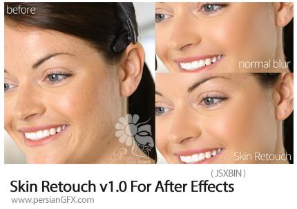 دانلود پلاگین رتوش حرفه ای پوست در افترافکت - Skin Retouch v1.0 For After Effects