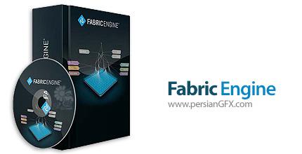 دانلود نرم افزار ساخت موتور بازی و محتوای دیجیتالی سه بعدی و دو بعدی - Fabric Engine v2.6.0