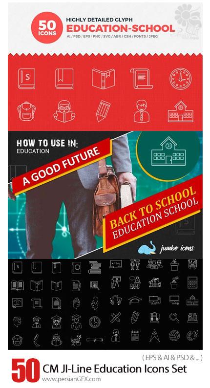 دانلود مجموعه تصاویر وکتور و لایه باز آیکون های متنوع آموزشی، کیف، کتاب، دانش آموز، لوازم التحریر و ... - CM JI-Line Education Icons Set