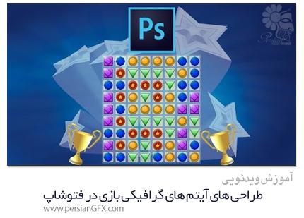 دانلود آموزش طراحی های آیتم های گرافیکی بازی در فتوشاپ از Skillshare - Skillshare Learn To Design Game Assets In Photoshop