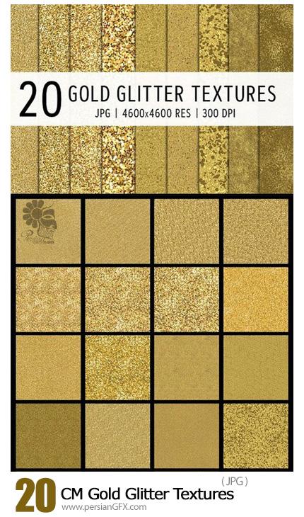 دانلود 20 تکسچر با کیفیت طلایی درخشان - CM 20 Gold Glitter Textures