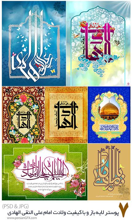 دانلود 7 پوستر لایه باز و با کیفیت ولادت امام علی النقی الهادی علیه السلام