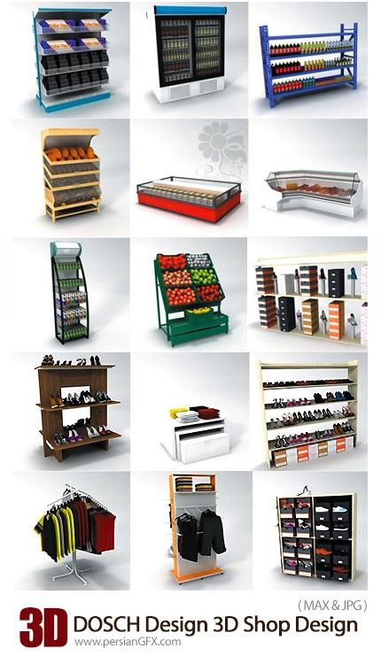 دانلود مجموعه مدل های آماده سه بعدی قفسه های تزئینی فروشگاه، رگال لباس، قفسه کفش، یخچال و ... - DOSCH Design 3D Shop Design