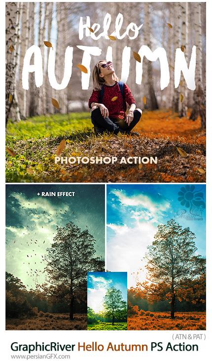 دانلود اکشن فتوشاپ ایجاد افکت پاییزی بر روی تصاویر به همراه آموزش ویدئویی از گرافیک ریور - GraphicRiver Hello Autumn Photoshop Action