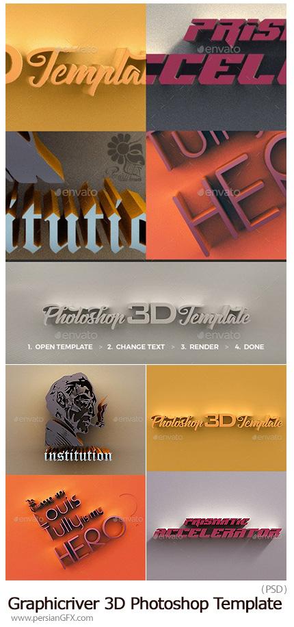 دانلود تصاویر لایه باز افکت های سه بعدی متن متنوع از گرافیک ریور - Graphicriver 3D Photoshop Template
