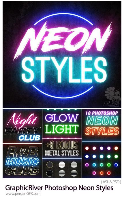 دانلود استایل فتوشاپ با 18 افکت متن نور نئونی رنگارنگ از گرافیک ریور - GraphicRiver Photoshop Neon Styles