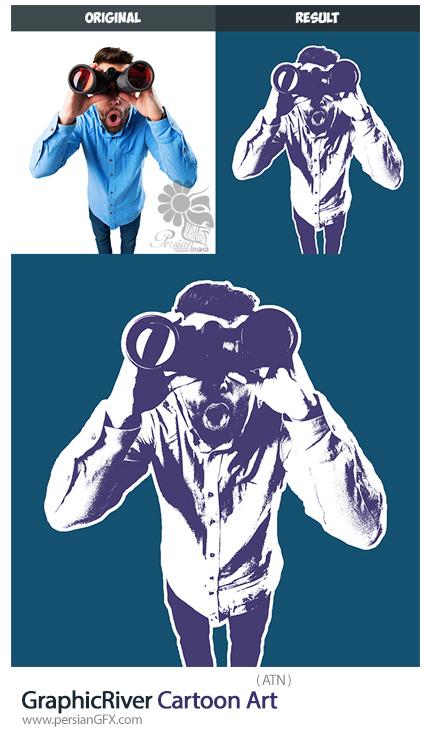 دانلود اکشن فتوشاپ ساخت تصاویر هنری کارتونی از گرافیک ریور - GraphicRiver Cartoon Art